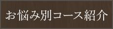 「HBL広島整体院&美容鍼」 お悩み別コース紹介